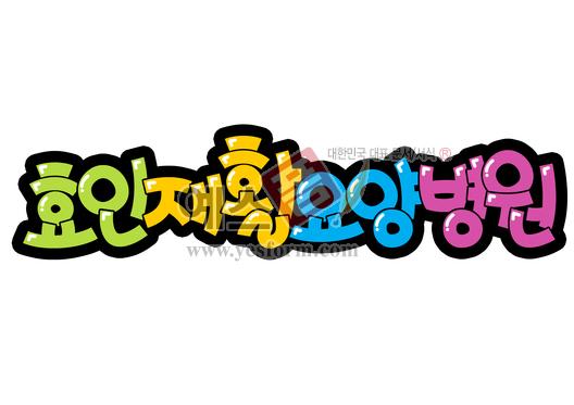 미리보기: 효인재활요양병원 - 손글씨 > POP > 문패/도어사인