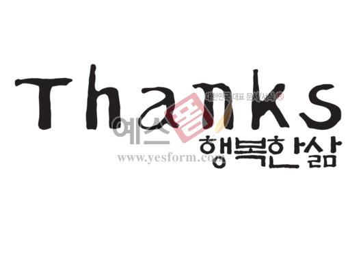 미리보기: Thanks 행복한 삶 - 손글씨 > 캘리그라피 > 행사/축제