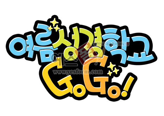 미리보기: 여름성경학교 Go Go ! - 손글씨 > POP > 유치원/학교
