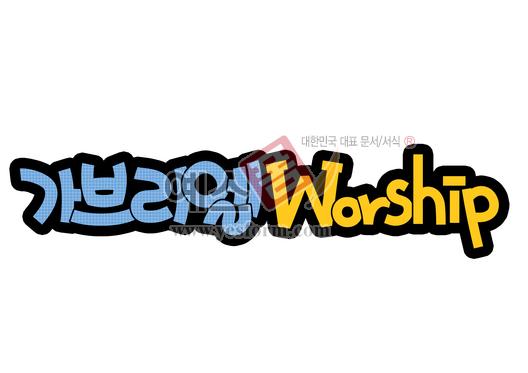 미리보기: 가브리엘 Worship - 손글씨 > POP > 기타