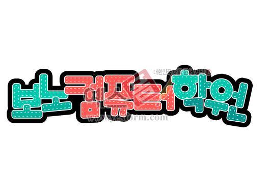 미리보기: 보노컴퓨터학원 - 손글씨 > POP > 유치원/학교