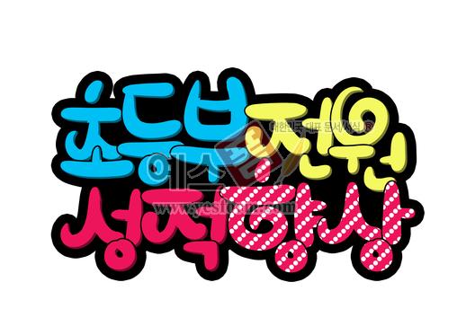 미리보기: 초등부전원성적향상 - 손글씨 > POP > 유치원/학교