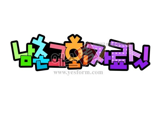 미리보기: 남촌교회자료실 - 손글씨 > POP > 문패/도어사인