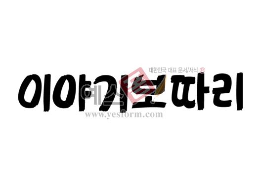 미리보기: 이야기보따리 - 손글씨 > 캘리그라피 > 학교/유치원