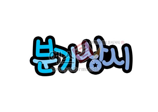 미리보기: 분기상시 - 손글씨 > POP > 기타