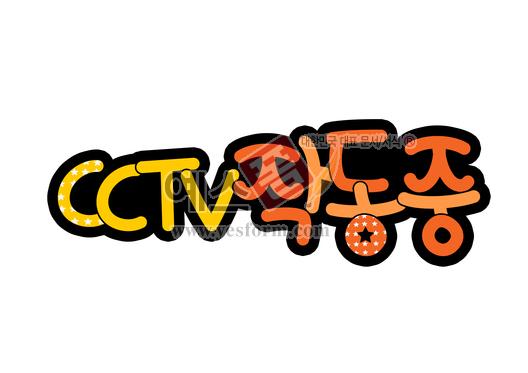 미리보기: CCTV 작동중 - 손글씨 > POP > 안내표지판