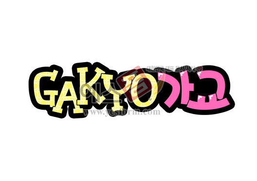 미리보기: GAKYO 가교 - 손글씨 > POP > 기타