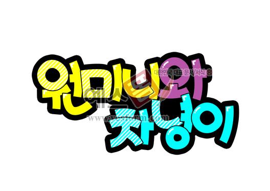 미리보기: 원미니와 차녕이 - 손글씨 > POP > 기타
