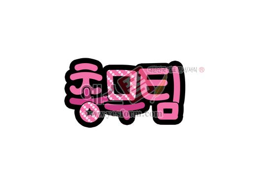 미리보기: 총무팀 - 손글씨 > POP > 문패/도어사인