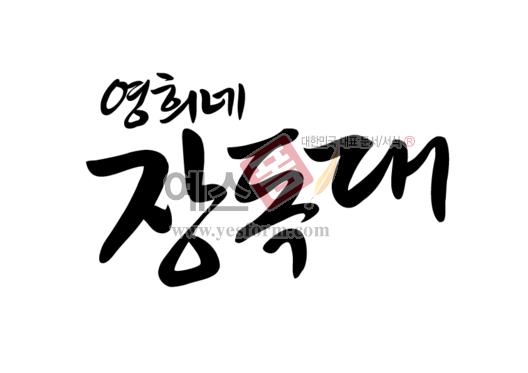미리보기: 영희네 장독대 - 손글씨 > 캘리그라피 > 간판