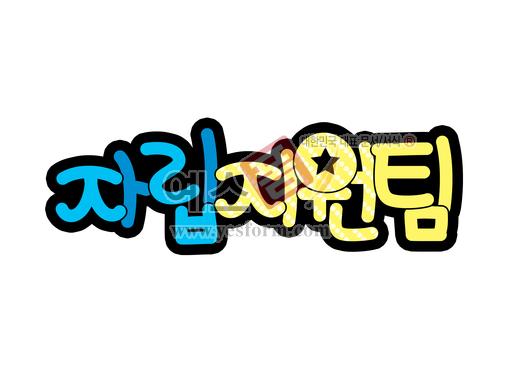 미리보기: 자립지원팀 - 손글씨 > POP > 문패/도어사인