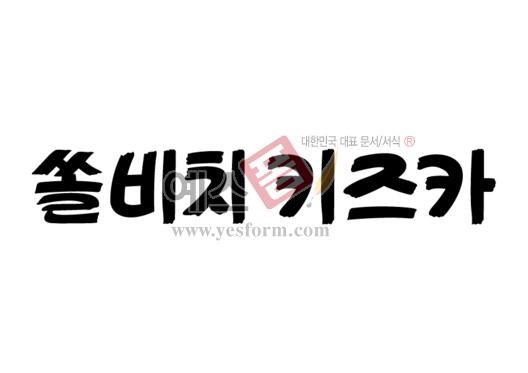 미리보기: 쏠비치 키즈카 - 손글씨 > 캘리그라피 > 간판