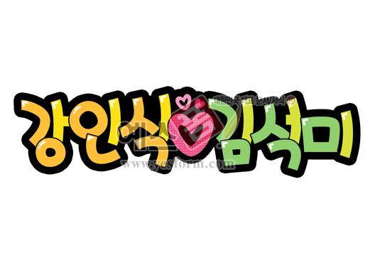 미리보기: 강인식♡김석미 - 손글씨 > POP > 웨딩축하