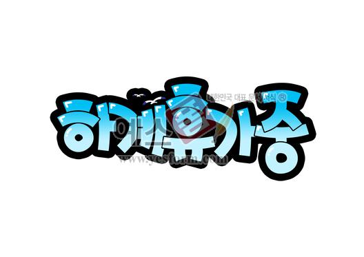 미리보기: 하계휴가중 - 손글씨 > POP > 안내표지판