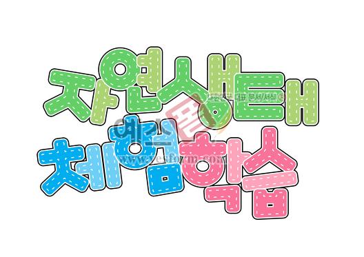 미리보기: 자연생태체험학습 - 손글씨 > POP > 유치원/학교