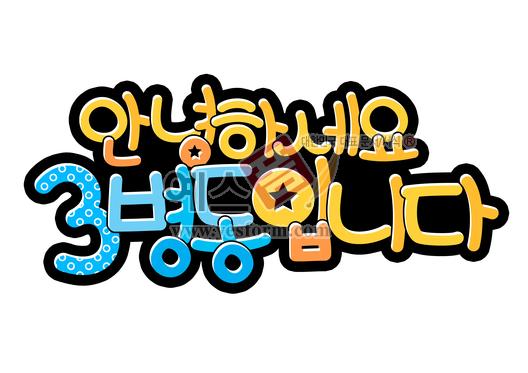 미리보기: 안녕하세요 3병동입니다 - 손글씨 > POP > 문패/도어사인
