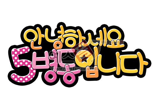 미리보기: 안녕하세요 5병동입니다 - 손글씨 > POP > 문패/도어사인