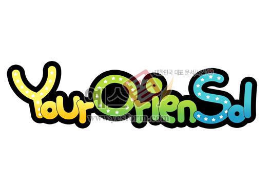 미리보기: Your OrienSol - 손글씨 > POP > 기타