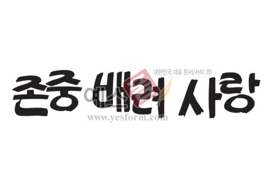 미리보기: 존중 배려 사랑 - 손글씨 > 캘리그라피 > 가훈