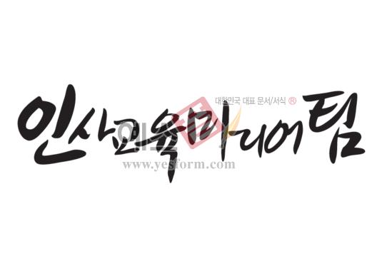 미리보기: 인사교육미디어팀 - 손글씨 > 캘리그라피 > 간판