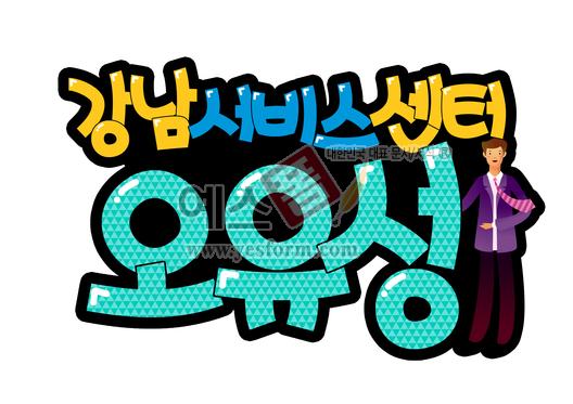미리보기: 강남서비스센터오유성 - 손글씨 > POP > 기타