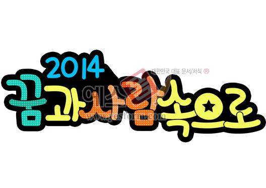 미리보기: 2014 꿈과사람속으로 - 손글씨 > POP > 기타