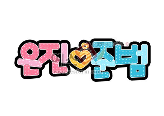 미리보기: 은진♡준범 - 손글씨 > POP > 웨딩축하