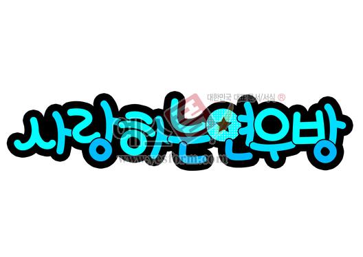 미리보기: 사랑하는연우방 - 손글씨 > POP > 문패/도어사인