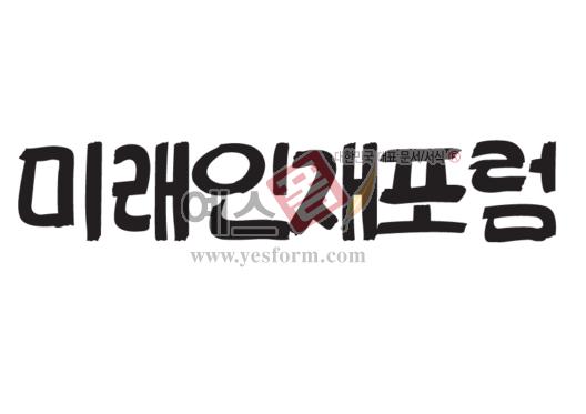 미리보기:  미래인재포럼  - 손글씨 > 캘리그라피 > 행사/축제