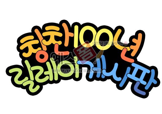 미리보기: 칭찬 100년 릴레이 게시판 - 손글씨 > POP > 기타