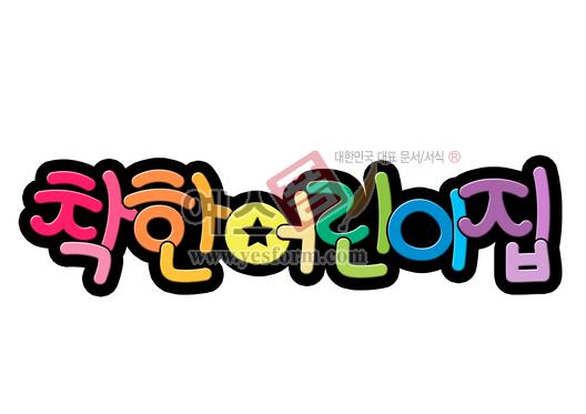 미리보기: 착한어린이집 - 손글씨 > POP > 유치원/학교