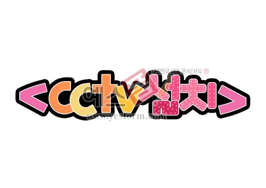 미리보기: cctv 설치 - 손글씨 > POP > 안내표지판