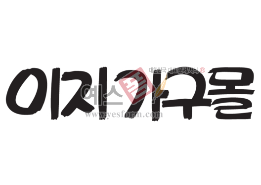 미리보기: 이지가구몰 - 손글씨 > 캘리그라피 > 간판
