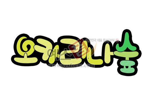 미리보기: 오카리나 숲 - 손글씨 > POP > 기타