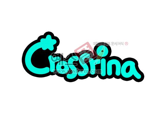 미리보기: Crossrina - 손글씨 > POP > 기타