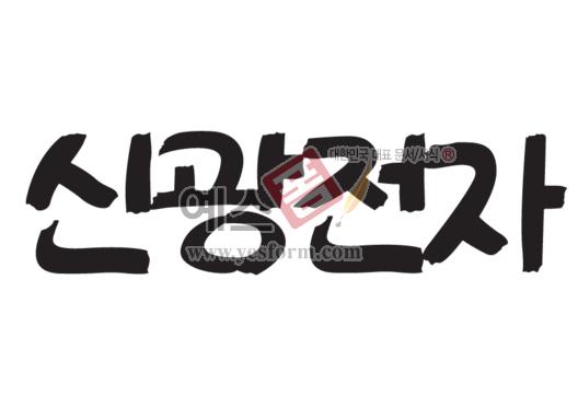 미리보기: 신광전자 - 손글씨 > 캘리그라피 > 간판