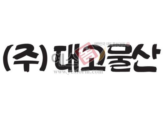 미리보기: (주) 대고물산 - 손글씨 > 캘리그라피 > 간판