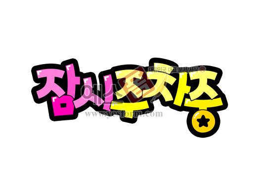 미리보기: 잠시주차중 - 손글씨 > POP > 자동차/주차