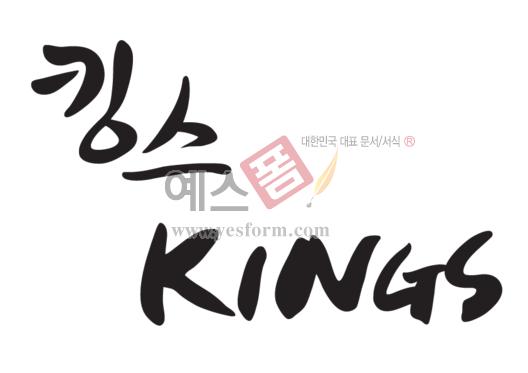미리보기:  킹스, KINGS  - 손글씨 > 캘리그라피 > 간판