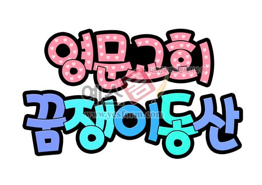 미리보기: 영문교회 꿈쟁이동산 - 손글씨 > POP > 문패/도어사인