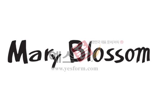 미리보기: Mary Blossom - 손글씨 > 캘리그라피 > 간판