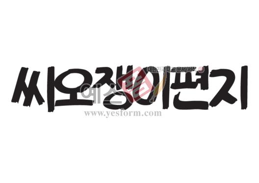미리보기: 씨오쟁이편지 - 손글씨 > 캘리그라피 > 간판