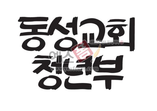 미리보기: 동성교회 청년부 - 손글씨 > 캘리그라피 > 안내표지판