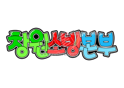 미리보기: 창원소방본부 - 손글씨 > POP > 문패/도어사인