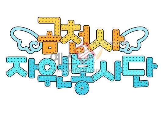 미리보기: 곰천사자원봉사단 - 손글씨 > POP > 문패/도어사인