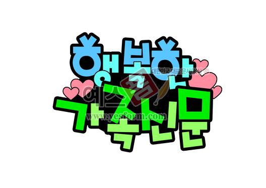 미리보기: 행복한 가족신문 - 손글씨 > POP > 유치원/학교