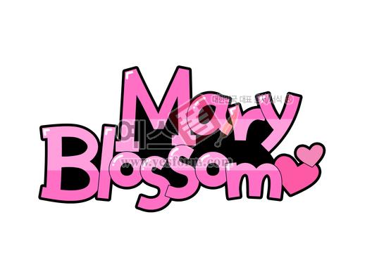 미리보기: Mary Blossom♥ - 손글씨 > POP > 기타