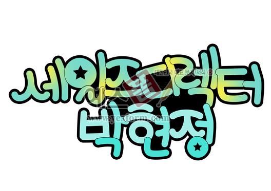 미리보기: 세일즈디렉터 박현정 - 손글씨 > POP > 기타