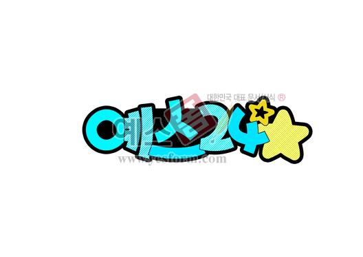 미리보기: 예스24 - 손글씨 > POP > 기타