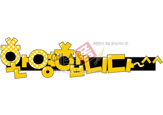 미리보기: 환영합니다~^^ - 손글씨 > POP > 축하/감사